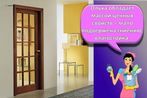 двери с ольхи