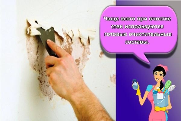 Чаще всего при очистке стен используются готовые очистительные составы.
