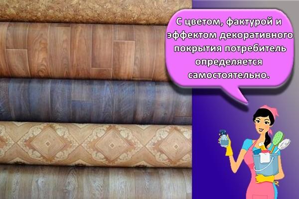 С цветом, фактурой и эффектом декоративного покрытия потребитель определяется самостоятельно