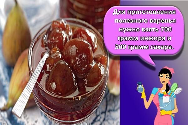 Для приготовления полезного варенья нужно взять 700 грамм инжира и 500 грамм сахара.
