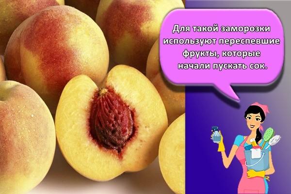 Для такой заморозки используют переспевшие фрукты, которые начали пускать сок.