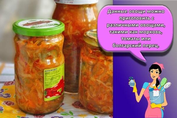 Данные овощи можно приготовить с различными овощами, такими как морковь, томаты или болгарский перец.