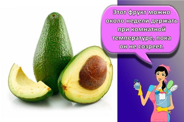 Этот фрукт можно около недели держать при комнатной температуре, пока он не созреет.