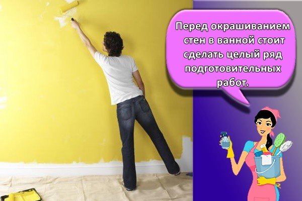 Перед окрашиванием стен в ванной стоит сделать целый ряд подготовительных работ.