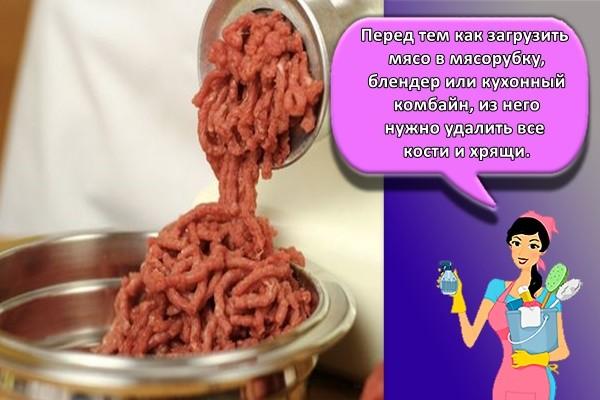 Перед тем как загрузить мясо в мясорубку, блендер или кухонный комбайн, из него нужно удалить все кости и хрящи.