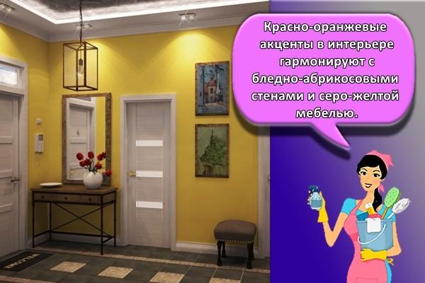 Красно-оранжевые акценты в интерьере гармонируют с бледно-абрикосовыми стенами и серо-желтой мебелью.