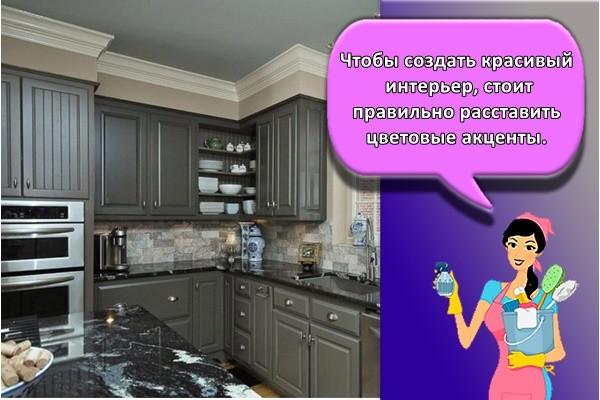 Чтобы создать красивый интерьер, стоит правильно расставить цветовые акценты.