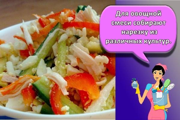 Для овощной смеси собирают нарезку из различных культур.