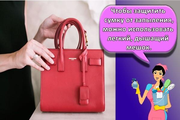 Чтобы защитить сумку от запыления, можно использовать легкий, дышащий мешок.
