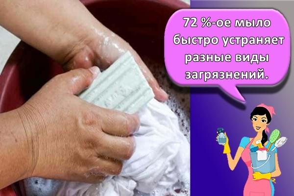 72 %-ое мыло быстро устраняет разные виды загрязнений.