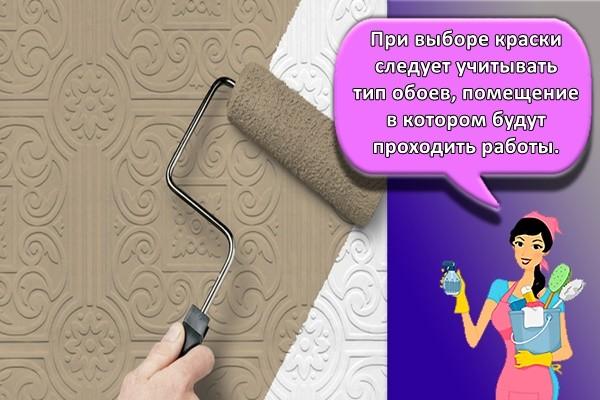 При выборе краски следует учитывать тип обоев, помещение в котором будут проходить работы