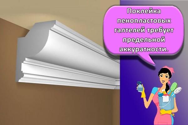 Поклейка пенопластовых галтелей требует предельной аккуратности.