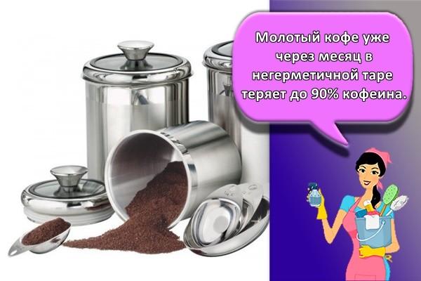 Молотый кофе уже через месяц в негерметичной таре теряет до 90% кофеина.