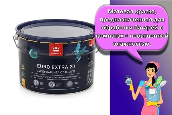 Матовая краска, предназначенная для обработки батарей в комнатах с повышенной влажностью.