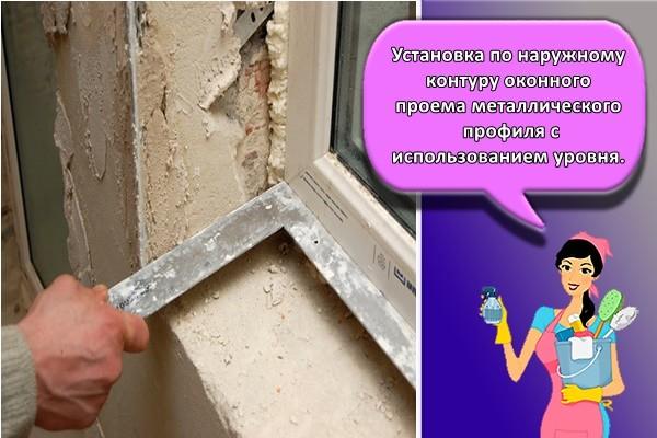 Установка по наружному контуру оконного проема металлического профиля (наружных направляющих) с использованием уровня.