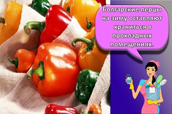 Болгарские перцы на зиму оставляют храниться в прохладных помещениях.