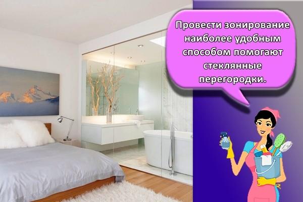Провести зонирование наиболее удобным способом помогают стеклянные перегородки.