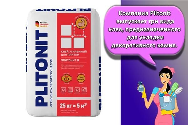 Компания Plitonit выпускает три вида клея, предназначенного для укладки декоративного камня.