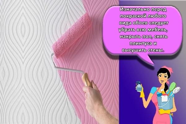 Изначально перед покраской любого вида обоев следует убрать всю мебель, накрыть пол, снять плинтуса и высушить стены.
