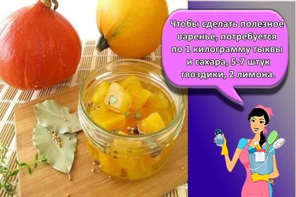 Чтобы сделать полезное варенье, потребуется по 1 килограмму тыквы и сахара, 5-7 штук гвоздики, 2 лимона.