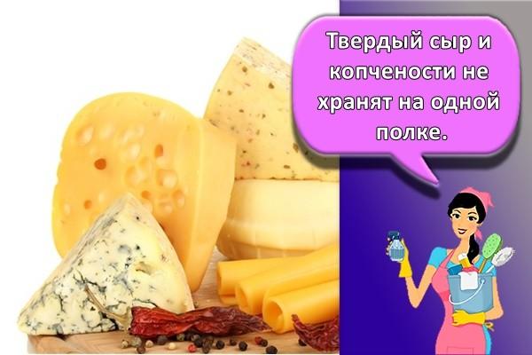 Твердый сыр и копчености не хранят на одной полке.