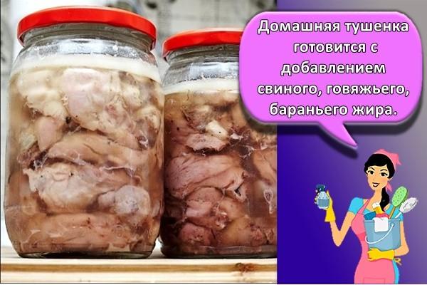 Домашняя тушенка готовится с добавлением свиного, говяжьего, бараньего жира