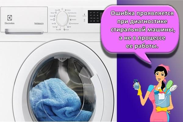 Ошибка проявляется при диагностике стиральной машины, а не в процессе ее работы