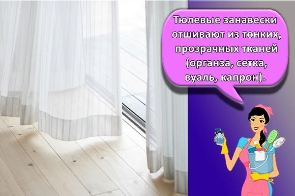 Тюлевые занавески отшивают из тонких, прозрачных тканей (органза, сетка, вуаль, капрон).