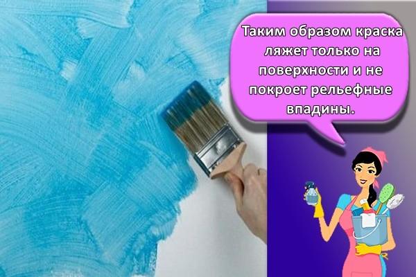 Таким образом краска ляжет только на поверхности и не покроет рельефные впадины.