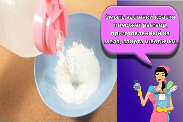 Смыть частички краски поможет раствор, приготовленный из мела, спирта и водички.