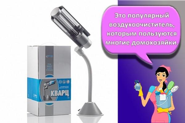 кварц