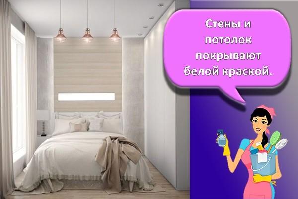белые стены