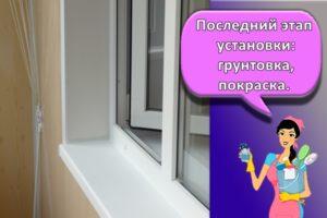 Правила отделки откосов пластиковых окон и пошаговая инструкция установки своими руками