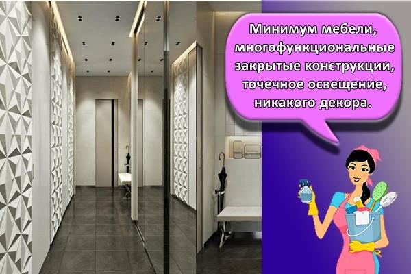 Минимум мебели, многофункциональные закрытые конструкции, точечное освещение, никакого декора