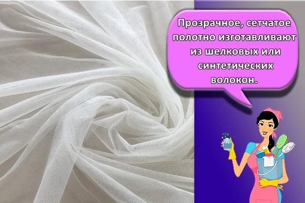 Прозрачное, сетчатое полотно изготавливают из шелковых или синтетических волокон.