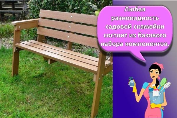 маленькая скамейка