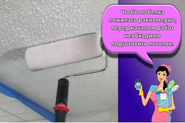 Чтобы побелка ложилась равномерно, перед началом работ необходимо подготовить потолок.