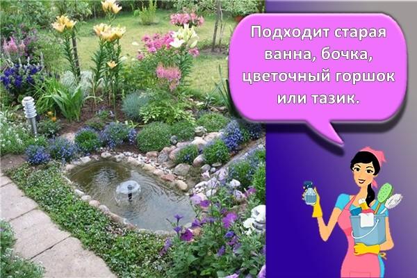 ванная фонтан