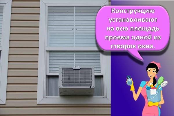 кондиционер в окне