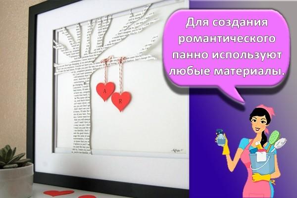 панно романтическое