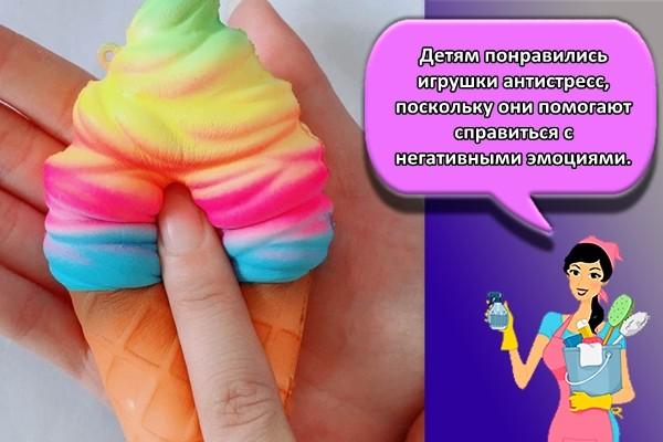 Детям понравились эти мягкие податливые игрушки антистресс, поскольку они помогают справиться с негативными эмоциями.