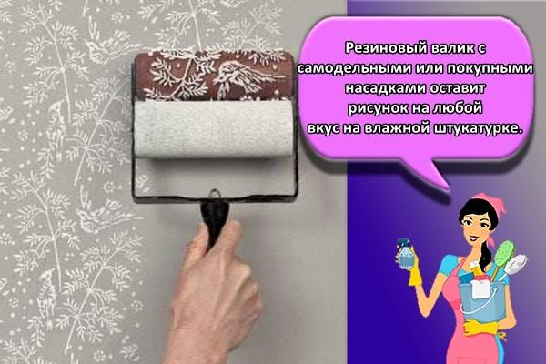 Резиновый валик с самодельными или покупными насадками оставит рисунок на любой вкус на влажной штукатурке.
