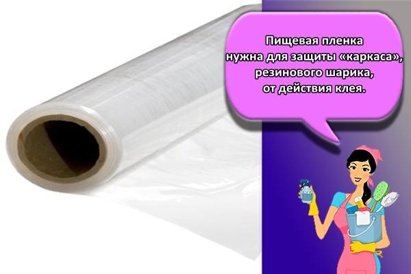 Пищевая пленка нужна для защиты «каркаса», резинового шарика, от действия клея.
