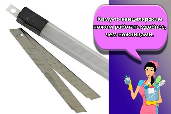 Кому-то канцелярским ножом работать удобнее, чем ножницами.