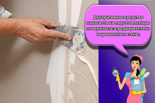 Декоративное средство наносится на подготовленную поверхность: предварительно выровненные стены.