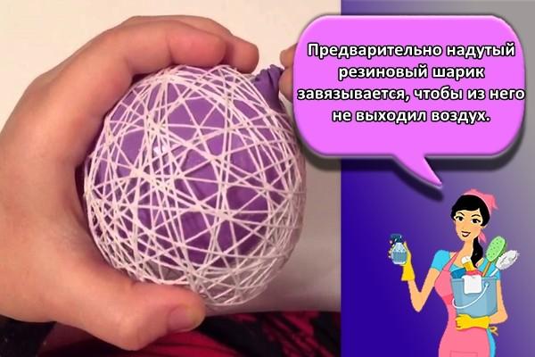 Предварительно надутый резиновый шарик (лучше брать круглый, тогда изделие получается правильной формы) завязывается, чтобы из него не выходил воздух.