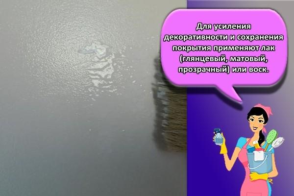 Для усиления декоративности и сохранения покрытия применяют лак (глянцевый, матовый, прозрачный) или воск.