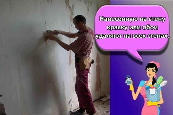 Нанесенную на них краску или обои удаляют на всех стенах.
