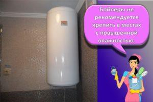 Как своими руками повесить водонагреватель на стену, секреты установки и крепления бойлера