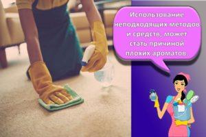 Как быстро избавиться от неприятного запаха от ковра в домашних условиях
